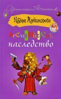 Наталья Александрова Ассирийское наследство 978-5-17-050644-6, 978-5-403-00042-0