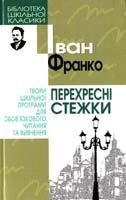 Франко Іван Перехресні стежки 966-661-532-0
