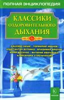 Сост. А. В. Садов Классики оздоровительного дыхания 978-5 9717-0560-4