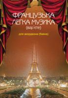 Серотюк Петро Федорович Французька легка музика (вар'єте) для акордеона (баяна) 979-0-707579-49-7