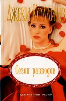 Джеки Коллинз Сезон разводов 5-699-19143-7