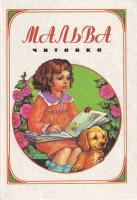 Бондаренко Мальва: Після букварна читанка 966-569-026-4