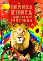 Упоряд. Н. Л. Вадченко Велика книга відповідей чомучкам 5-978-966-341-616-8
