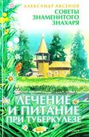 Аксенов Александр Лечение и питание при туберкулезе 5-17-009782-4