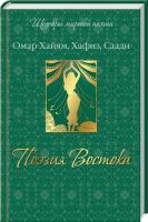 Омар Хайям, Хафиз и др. Поэзия Востока 978-5-373-04778-4
