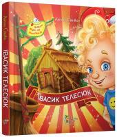 Сіяніка Антон Івасик Телесюк 978-617-538-354-4