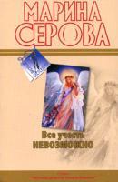 Марина Серова Все учесть невозможно 978-5-699-34144-3