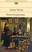 Антон Чехов Антон Чехов. Повести и рассказы 978-5-699-34384-3