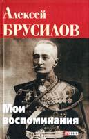 Брусилов Алексей Мои воспоминания 978-966-03-5959-8