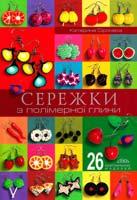 Сіромаха Катерина Сережки з полімерної глини 978-966-2516-17-3
