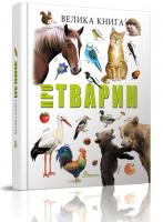 Борзова В. Велика книга про тварин 978-966-935-837-0