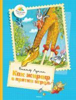 Лунин Виктор Как жираф в прятки играл 978-5-389-07936-6