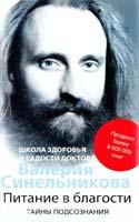 Валерий Синельников Питание в благости 978-5-227-02026-0