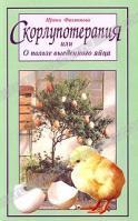 Ирина Филиппова Скорлупотерапия, или О пользе выеденного яйца 5-8174-0221-1