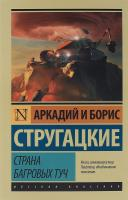 Стругацкий Аркадий, Стругацкий Борис Страна багровых туч 978-5-17-098749-8