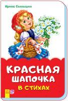 Сонечко Ірина Сказки в стихах. Красная шапочка 978-966-74-8194-0