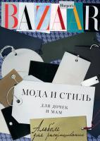 Harper's Bazaar. Мода и стиль для дочек и мам. Альбом для раскрашивания 978-5-389-05719-7