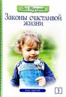 Торсунов Олег Законы счастливой жизни. Том 3. Могущественные силы Вселенной 978-5-00053-714-5