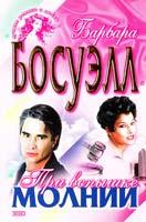 Босуэлл Барбара При вспышке молнии 5-04-009620-8