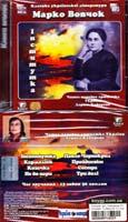 Вовчок Марко Інститутка: Аудіокнига. MP3. 13 год. 50 хв.