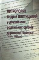 Митрополит Андрей Шептицький у документах радянських органів державної безпеки 966-7060-80-2