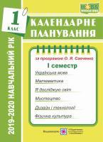 Жаркова І. Календарне планування (за програмою О. Я. Савченко). 1 клас (І семестр) 2019-2020 н.р. 978-966-07-3310-7