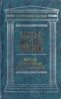 Эдуард Фукс Erotica. Галантный век. Пиршество страсти 5-9256-0120-3