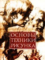 Авт.-сост. Н. В. Белов Основы техники рисунка 978-985-18-0267-4