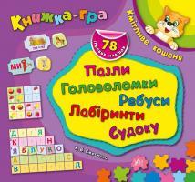Смирнова Катерина Кмітливе кошеня. Пазли, головоломки, ребуси, лабіринти 978-966-284-297-5
