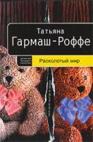 Татьяна Гармаш-Роффе Расколотый мир 978-5-699-33073-7