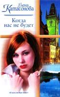 Катасонова Елена Когда нас не будет; Страницы из дневников 5-17-022159-2