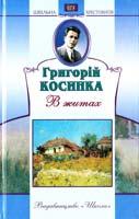 Косинка Григорій В житах 966-661-776-5, 966-339-619-9