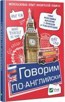 Тетяна Рибакова Говорим по-английски 978-966-942-722-9