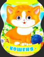 Сонечко Ірина Кошеня. (картонка) 978-617-690-248-5