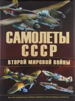 Юденок Виктор Самолеты СССР второй мировой войны 978-985-18-3676-1