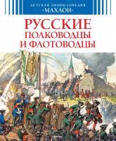 Малов Владимир Русские полководцы и флотоводцы 978-5-389-12843-9