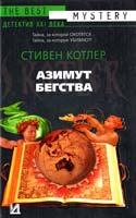 Котлер Стивен Азимут бегства 5-17-035138-0