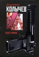 Владимир Колычев Палач мафии 978-5-699-35962-2