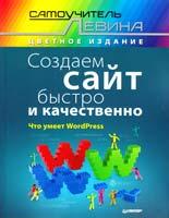 Левин Александр Создаем сайт быстро и качественно 978-5-459-01064-0