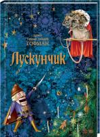 Эрнст Теодор Амадей Гофман Лускунчик. Класика в ілюстраціях. 978-617-09-2904-4