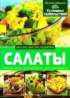 Попова E. Салаты 978-966-481-986-9