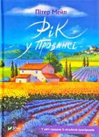Мейл Пітер Рік у Провансі 978-966-982-094-5