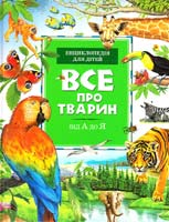 Дж. Фарндон, Й. Кірквуд Все про тварин 978-966-605-721-4