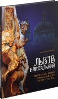 Николишин Юрій Львів сакральний 978-617-629-146-6