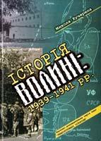 Кучерепа Микола Історія Волині: 1939-1941 pp.: Навчальний посібник 966-361-118-9
