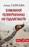 Тарнава Анна Бажання поверненню не підлягають 966-978-8659-67-6