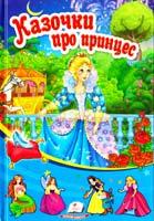 Казочки про принцес 978-966-913-273-4