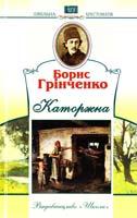 Грінченко Борис Каторжна 978-966-339-812-9