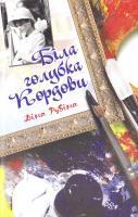 Рубіна Діна Біла голубка Кордови 978-966-10-3155-4