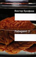 Виктор Ерофеев Лабиринт 2 5-94663-282-5